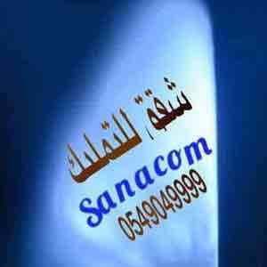 Sanacom