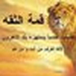 سعد العبدالله ابو ملاك