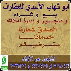 أبو شهاب الاسدي للعقارات