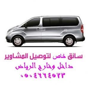 مشاوير الرياض