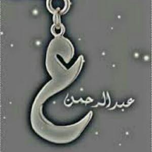 عبدالرحمن ايهاب زبيده