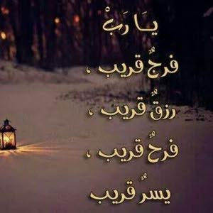 اللهم يارحمان  ياكريم ارزقني