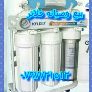 احمد للفلاتر المنزليه