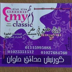 Eman ALbrmachty