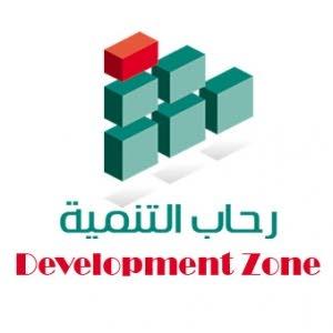رحاب التنمية