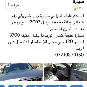 Jeep Cherokee 2007 - Used