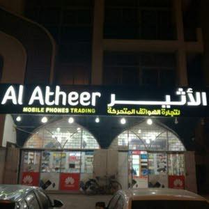 Al Atheer Phones Trading