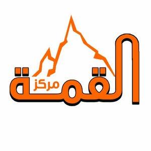 مركز القمة qusai.q
