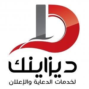 شركة ديزاينك لخدمات الدعاية والإعلان