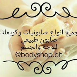 bodyshop.bh