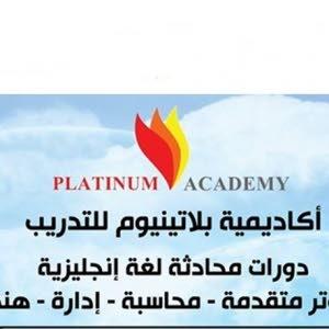 اكاديمية بلاتينيوم للتدريب بلاتينيوم للتدريب