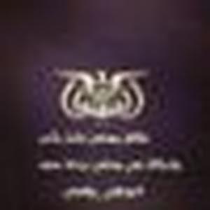 Eshak Rdwan