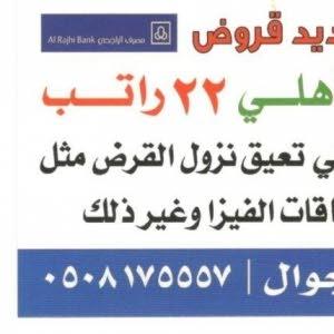 تسديد قروض بنكيه ابو حمد
