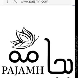 بجامة  pajamh.com