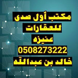 مكتب اول صدى للعقارات ابو عبدالله