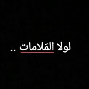 نـــ السومري