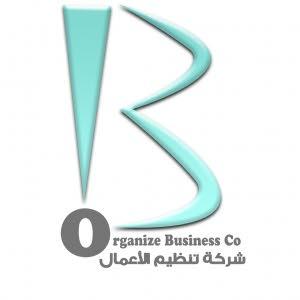 شركة تنظيم الاعمال
