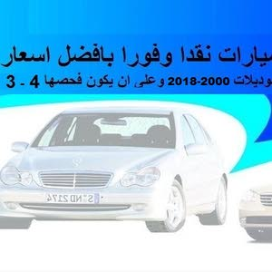 بنشتري السيارات موديلات 2000-2018 كاش و فورا