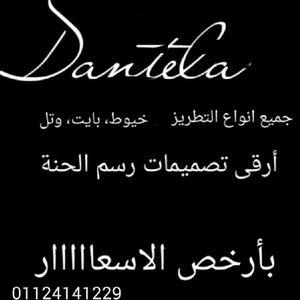 دانتلا