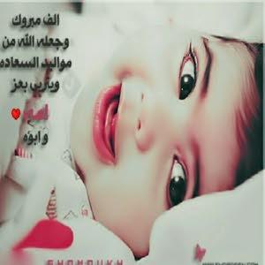غرييم الشووق