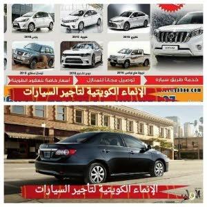 اسلام السيارات