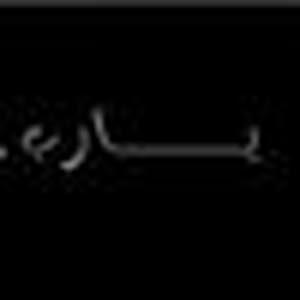 نواف عبد الكريم
