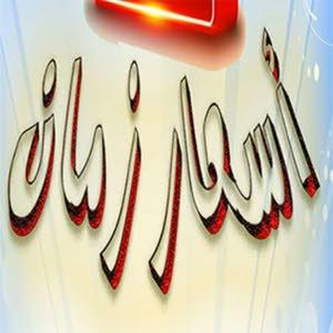 اسعار زمان nashaat
