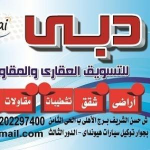 دبى المصرية لادارة المشروعات مصر