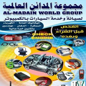 المدائن العالمية لصيانة السيارات