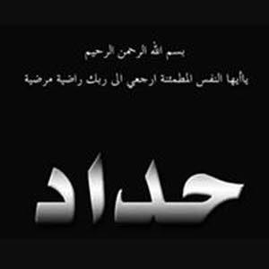 صلاح البصراوي