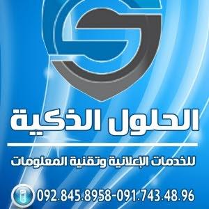 شركة الحلول الذكية للخدمات الإعلانية  وتقنية المعلومات