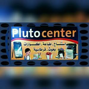 pluto center بلوتو سنتر