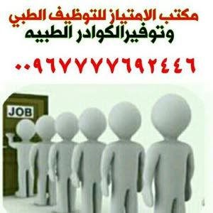 مكتب الامتياز للتوظيف  بالسعوديه المغربى