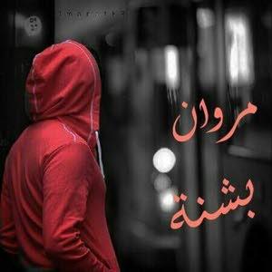 Marwan Beshna