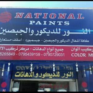 اكرم شلبي Shalabi
