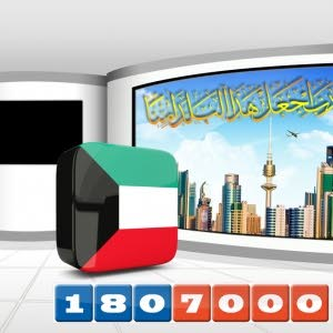 الشبكة الشاملة إدارة كويتية