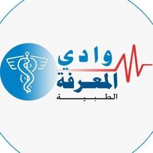 مؤسسة وادى المعرفة الطبية