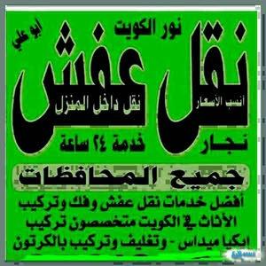 ابوعلي نقل عفشً 60765458