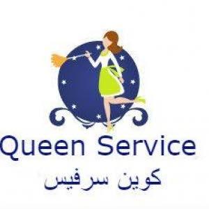 QUeen service