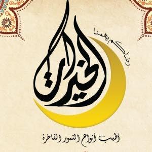 ابو عبداللطيف الخيرات