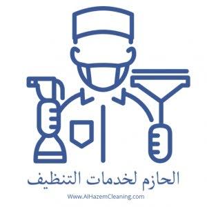 الحازم لخدمات التنظيف
