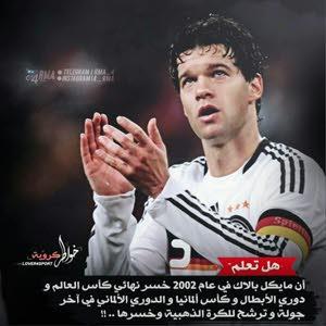 الألماني