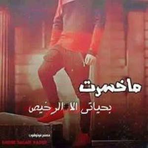 البصراوي دوله وعلم