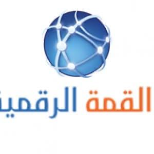 شركة القمة الرقمية زرقاء اليمامة