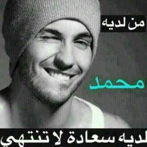 محمد العسل