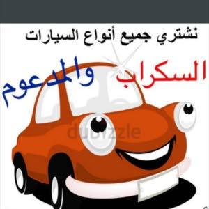نشتري جميع انواع السيارت المستعمله سكراب 0558160063