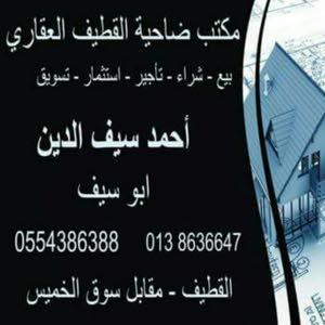 مكتب ضاحية القطيف العقاري