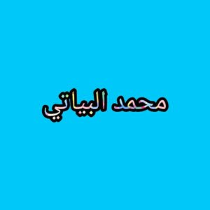التاجر محمد البياتي