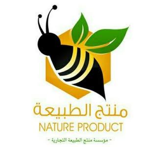 منتج الطبيعة