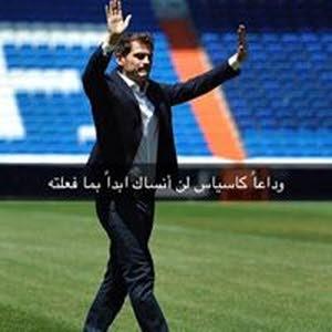 Yousef Soufan